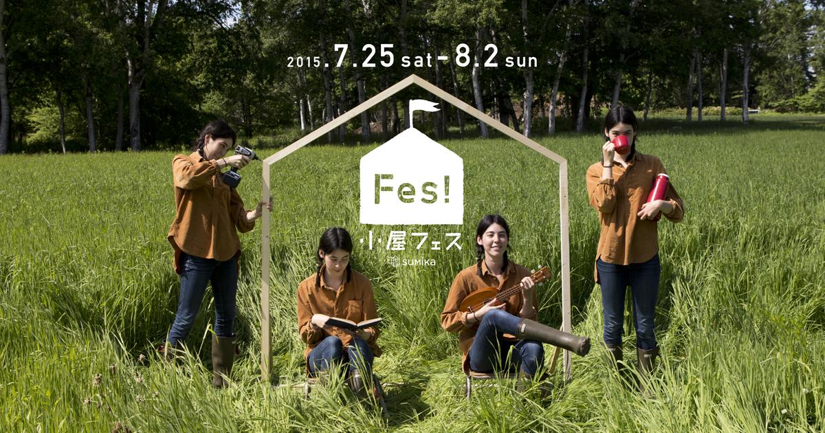 「小屋フェス」の画像検索結果